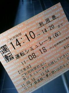 11年8月18日の鉄()活動日誌