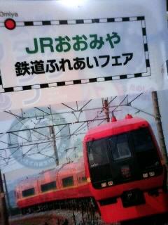 JRおおみや鉄道ふれあいフェア開場待ち