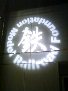 12年2月5日の鉄(活)動日誌