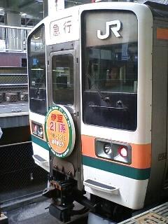 211系団臨 東京駅にて