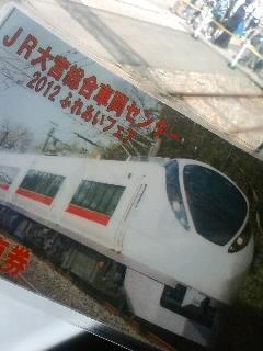JRおおみや鉄道ふれあいフェア