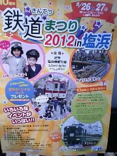 きんてつ鉄道まつり2012