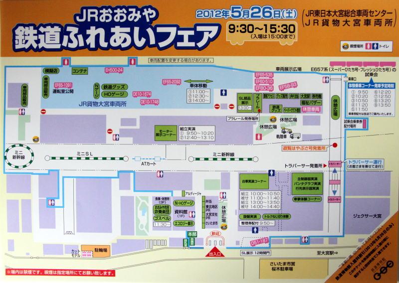 JRおおみや鉄道ふれあいフェア20...