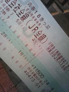 明日の切符