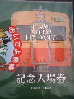 内房線・久留里線開業100周年記念入場券 第3弾
