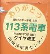 113-hm-k57