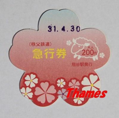 190430chichibu10_1