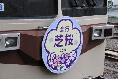 190430chichibu22_1