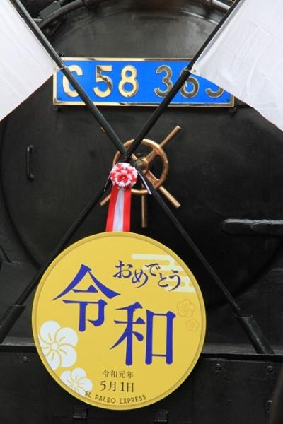 190501chichibu01