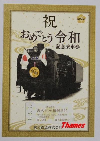 190501chichibu08