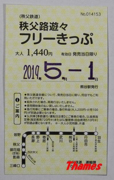 190501chichibu11