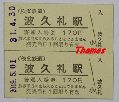 190501chichibu12