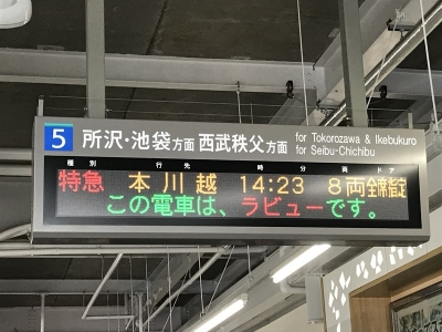 190506seibu09