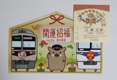 190518chichibu08