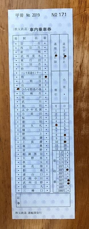 190518chichibu20