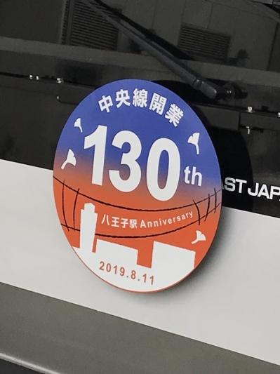 190727chuo130th01