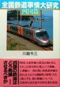 Kawashimabookshikoku