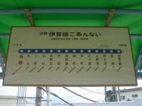 Kintetsuigaline07081303
