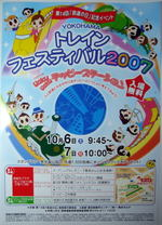 Yktrainfes2007poster