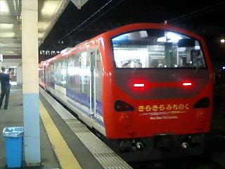 Kiramichinebuta0701