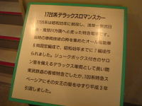 Tobumuseum07a_2