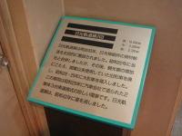 Tobumuseum08a