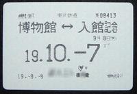 Tobumuseum14