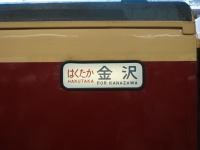 Hakutaka07091603b