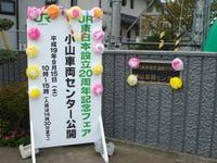 Oyamacenter07091500