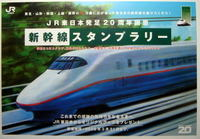 Shinkansenstamp3rd01