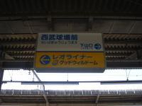 Seibu07100602a
