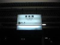 Seibu07100633