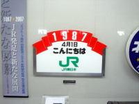 Tetsuhaku07101422