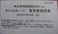 Tetsuhakusuica04