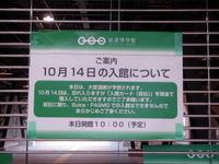 Tetsukatsudo07101401