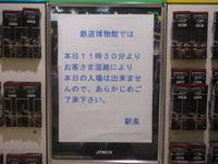 Tetsukatsudo07101402
