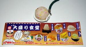 Gachaomorishokudo01