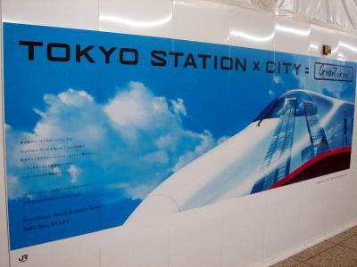 Tokyostationcityposter01_2