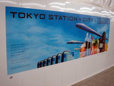 Tokyostationcityposter02