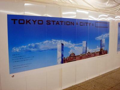 Tokyostationcityposter03