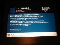 Tetsuhaku07110409a