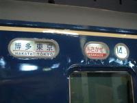 Tetsuhaku07110412b