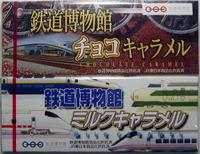 Tetsuhaku07110453