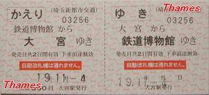 Ticket07501_2