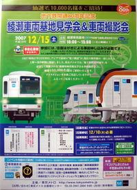 Metroayasepanf01
