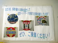 Seibutamagawa90thhm