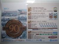 Seibutamagawa90th01