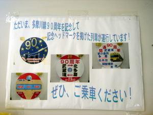 Seibutamagawa90thhm_2