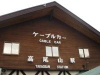 Takaosan07120808