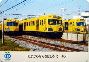 Seibutamagawacard